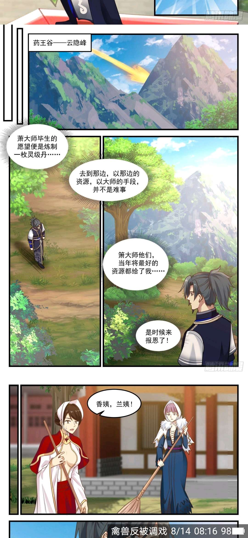【漫画更新】武炼巅峰   第798–799话