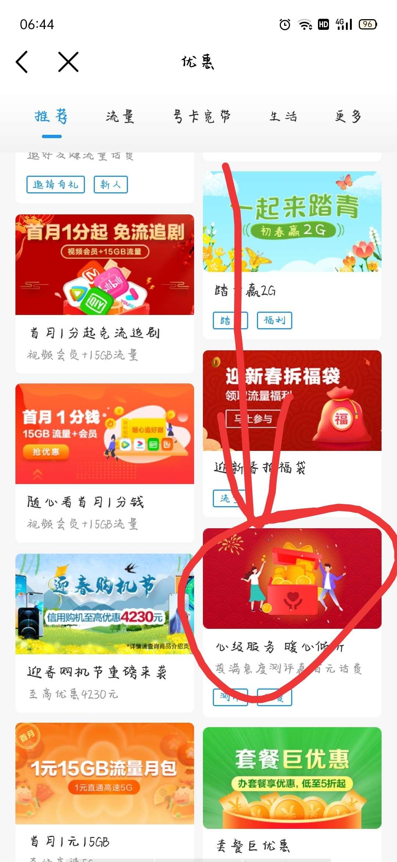 中国移动流量话费活动来了