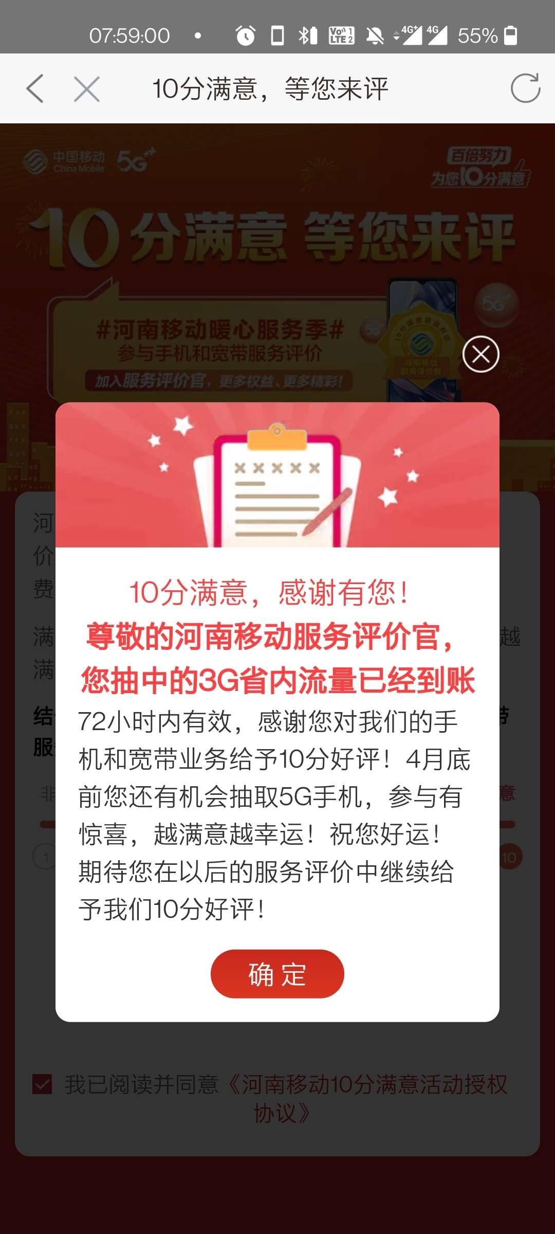 中国移动3G省内流量