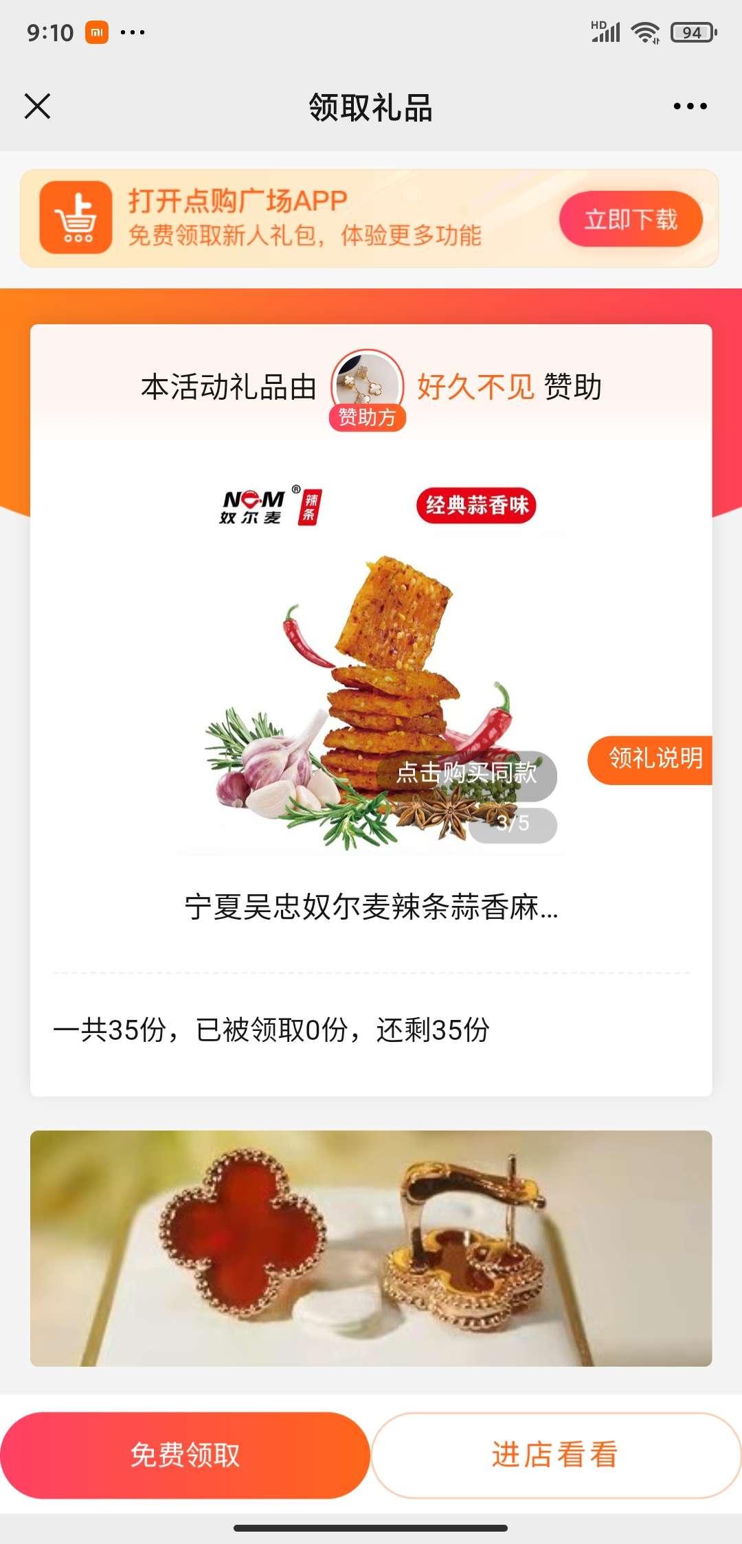 点购广场app新用户领辣条