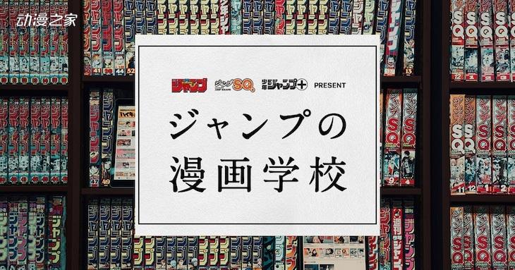 """【资讯】Jump作家与编剧当讲师!""""Jump漫画学校""""8月开校"""