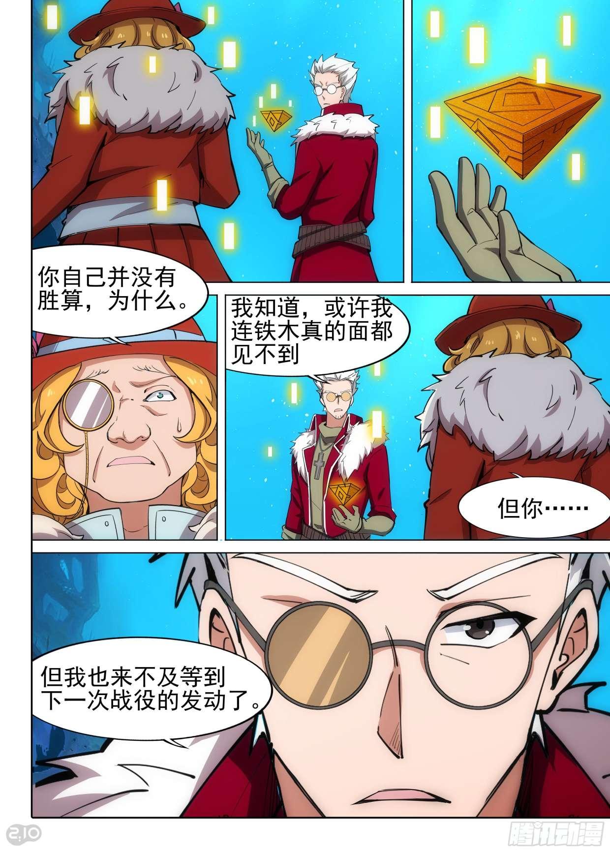 【漫画更新】银之守墓人   第616墓
