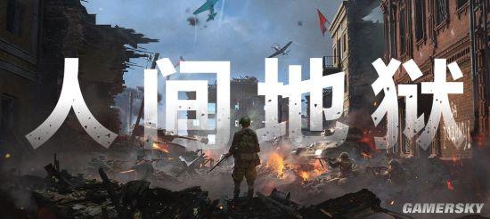 《人间地狱》1.0正式版上线