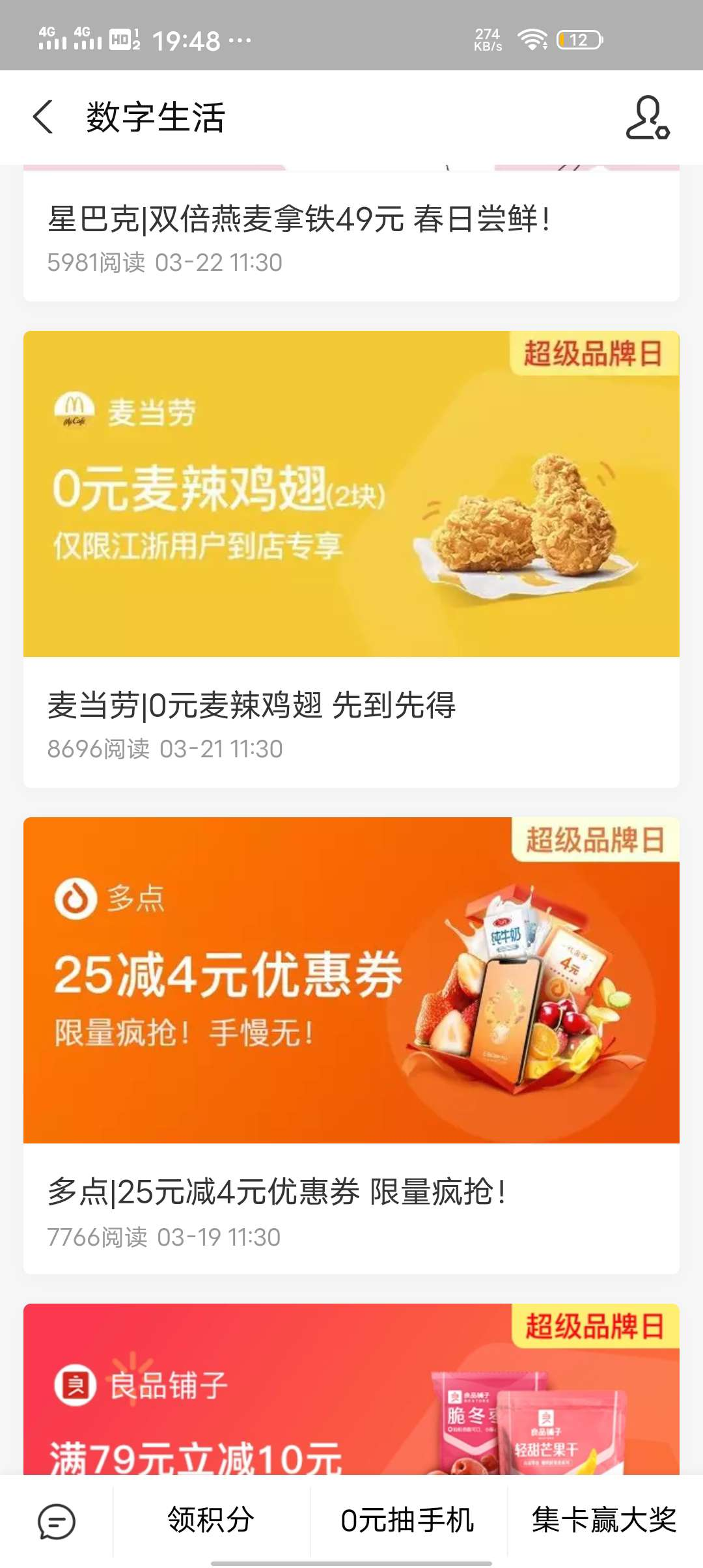 支付宝app仅限江浙地区领2快鸡翅