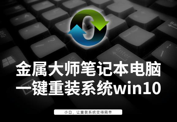 金属大师笔记本电脑如何一键重装系统win10