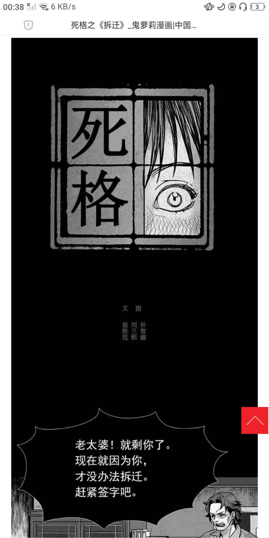 【漫画更新】死格之《拆迁》-小柚妹站