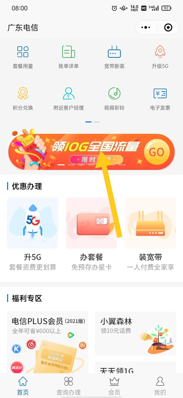 微信小程序领免费10G