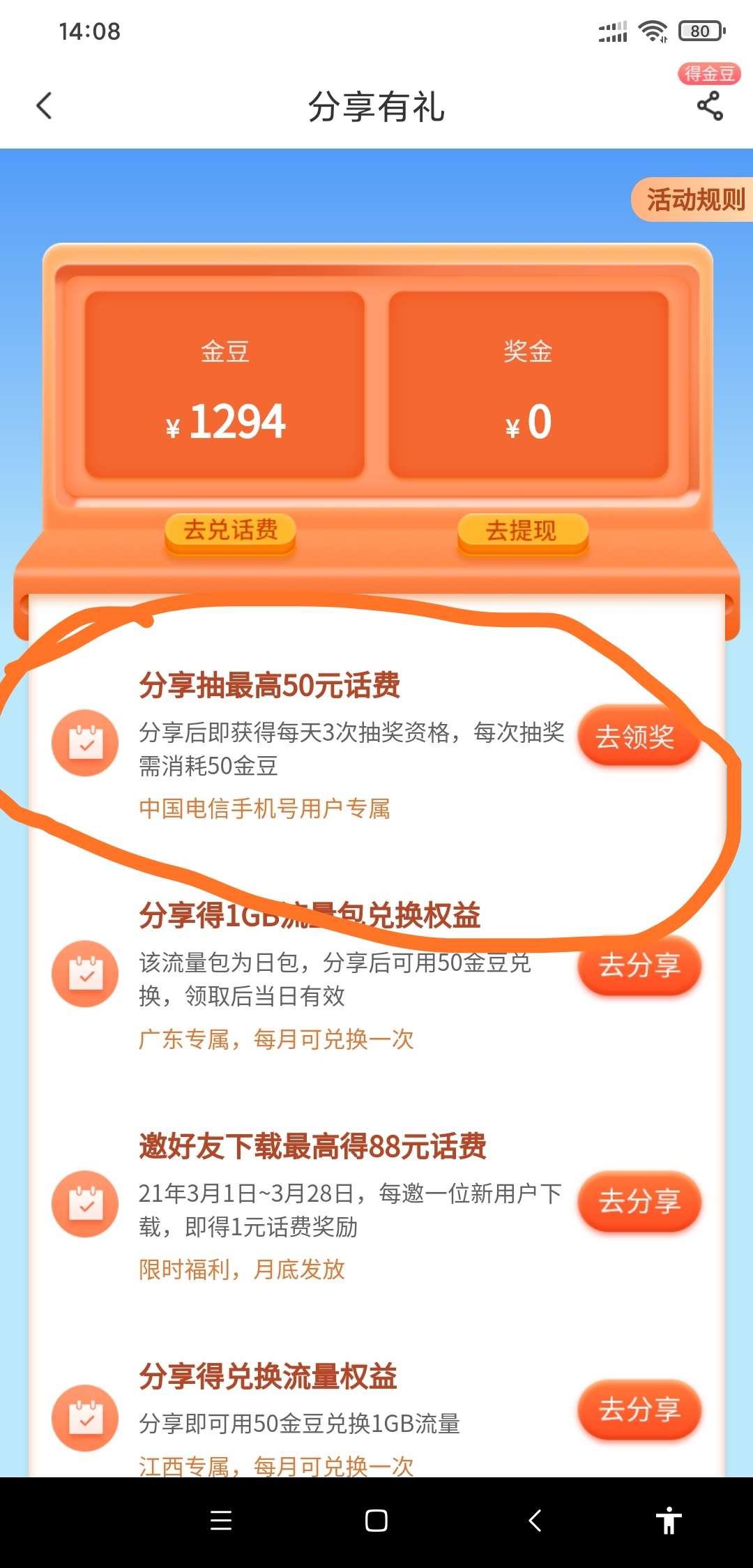 电信营业厅app抽1-50元话费