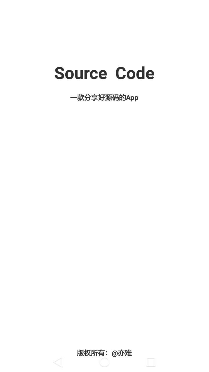 【原创工具】Source Coed(iApp源码分享平台)