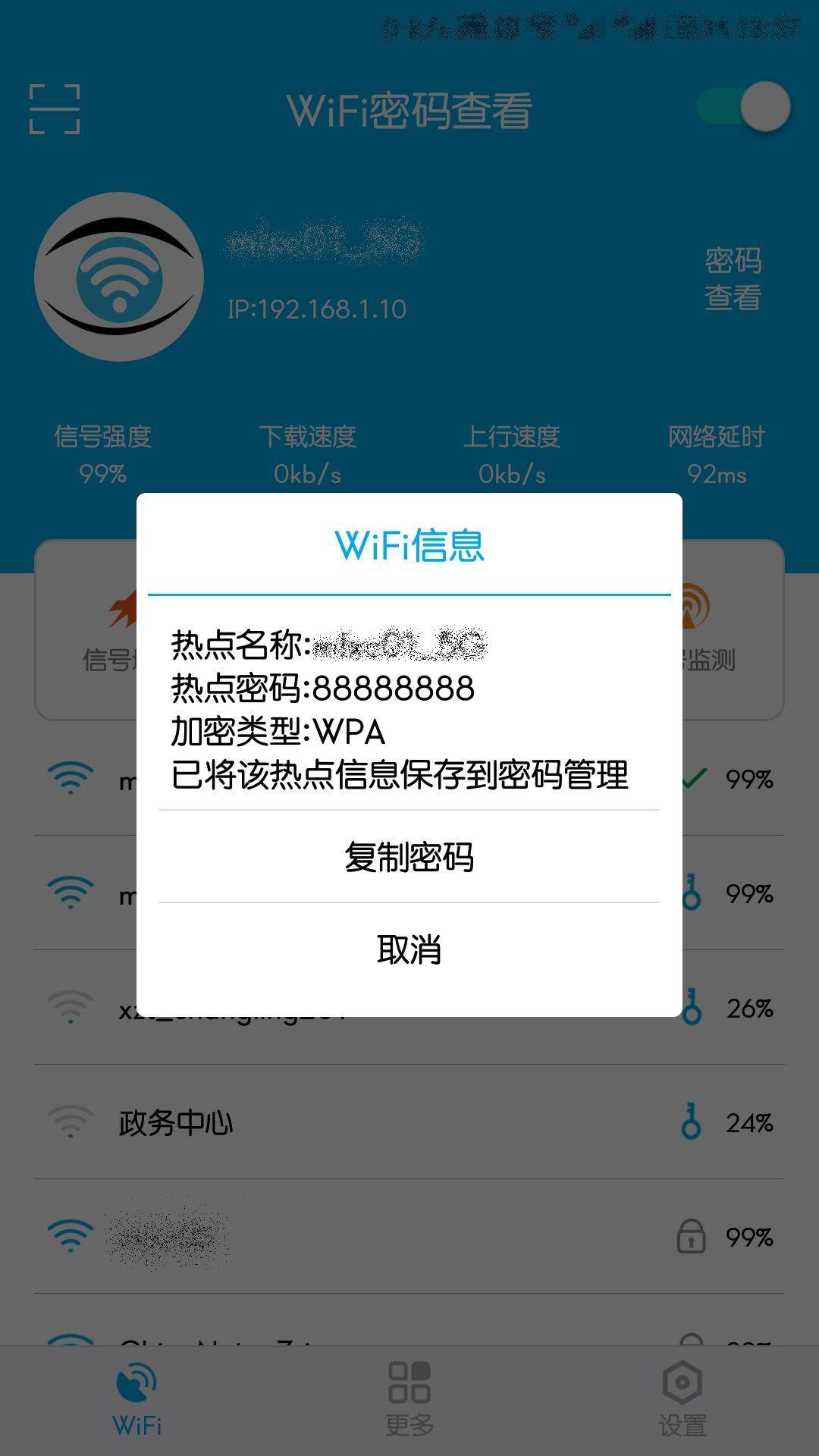 【资源分享】wifi密码查看   v2.3