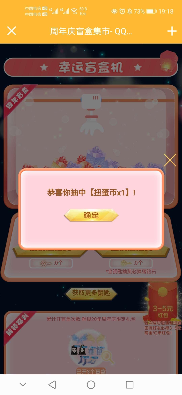 QQ炫舞手游周年庆集卡换实物
