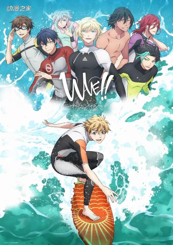 【资讯】冲浪题材动画《WAVE!!》1月TV开播!新PV公开