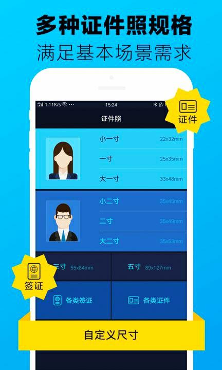 【分享】证件照制作大师v2.1.15/解锁内购