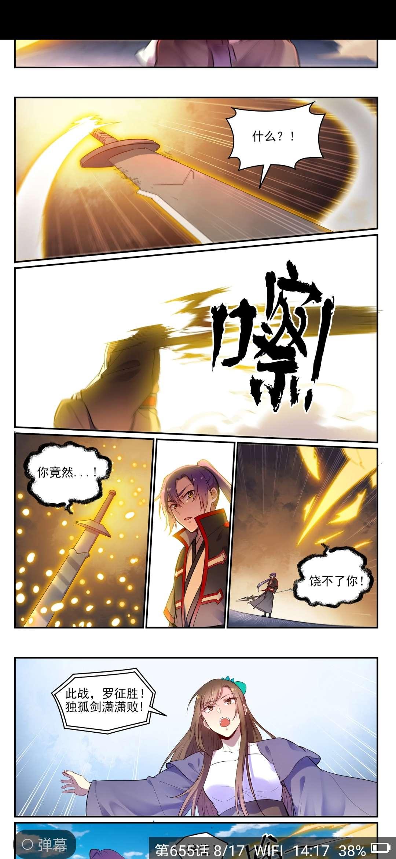 【漫画更新】百炼成神   第655话