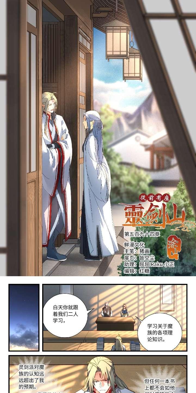 【漫画更新】《从前有座灵剑山》总594~595章-小柚妹站