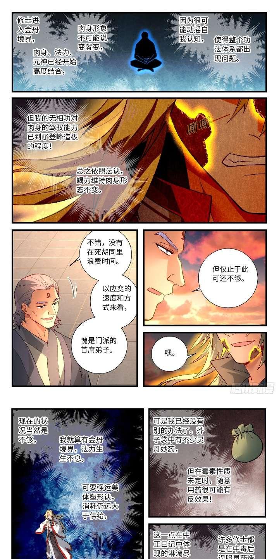 【漫画更新】《从前有座灵剑山》总594~595章