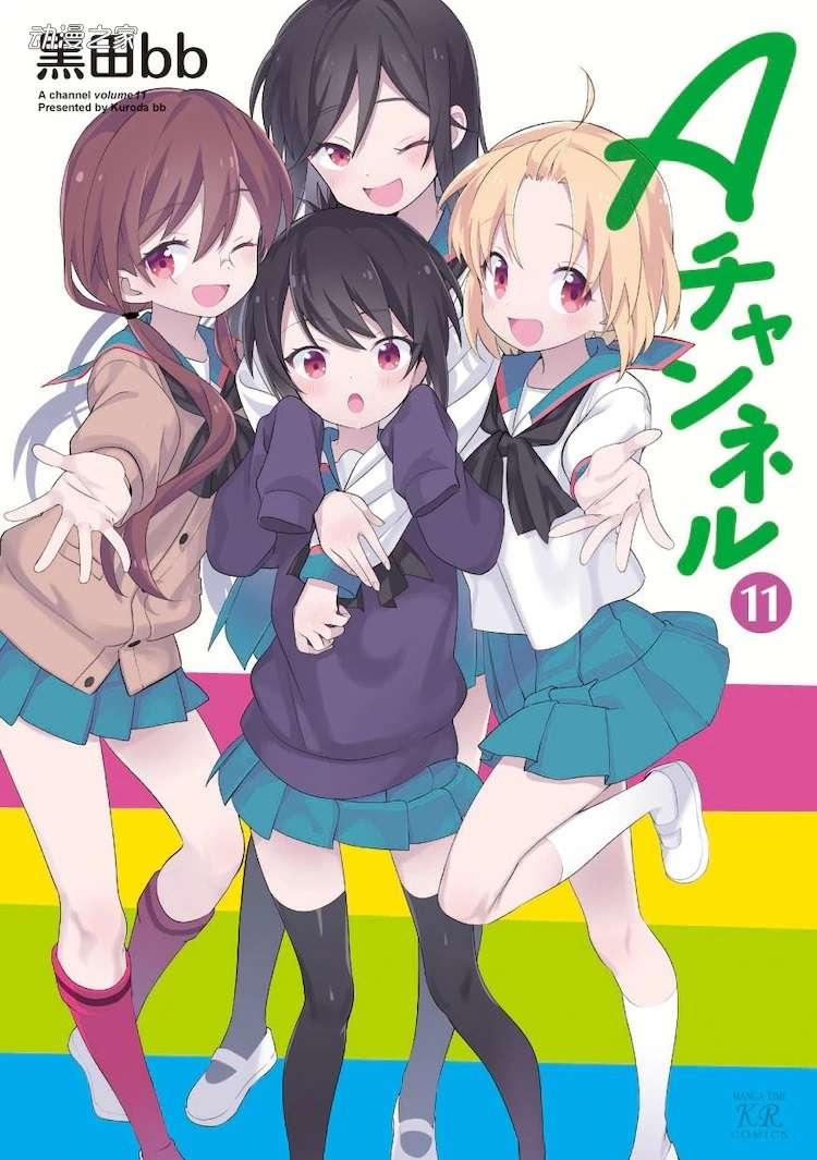 【资讯】连载12年!漫画《A Channel》正式完结11月27