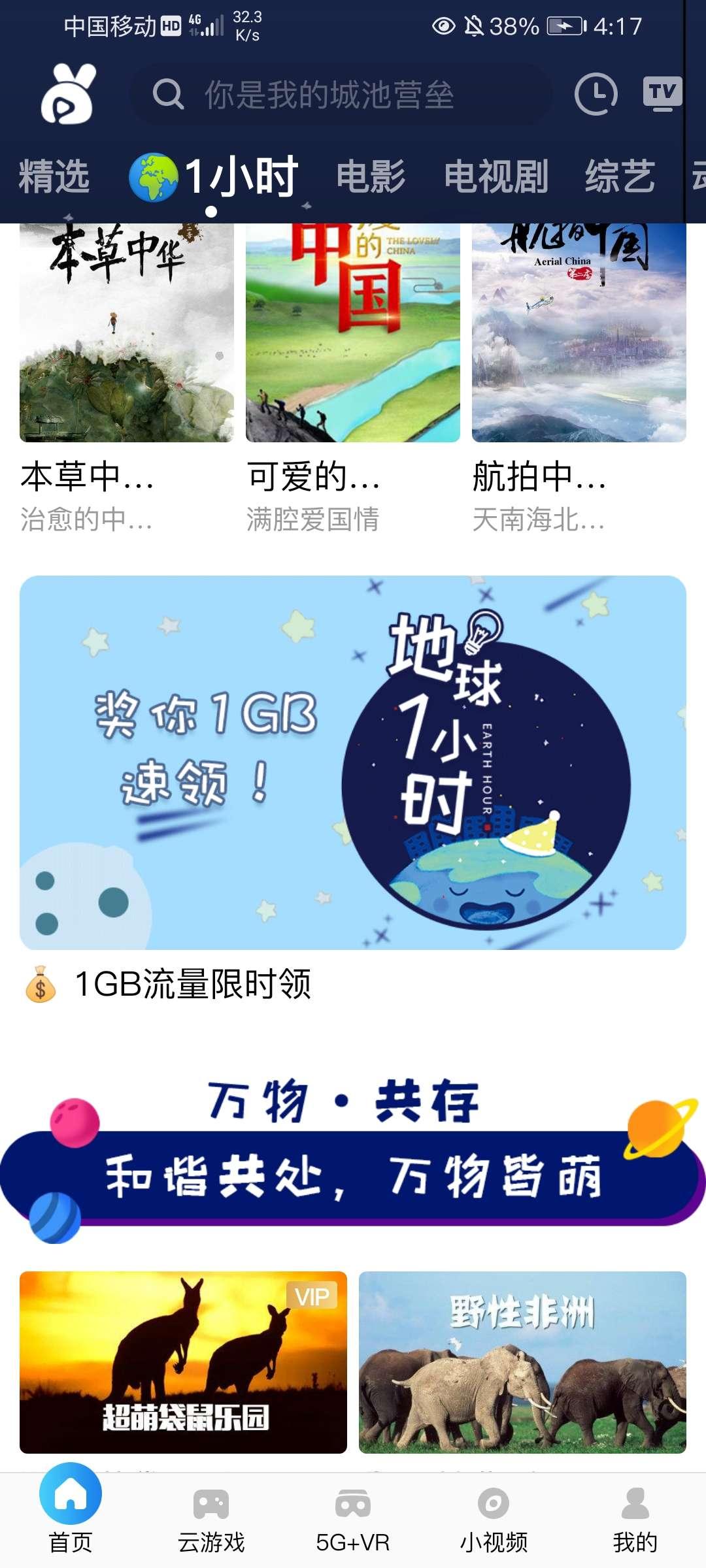 粤享5G流量口令红包