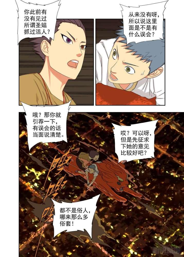 【漫画更新】重瞳子最新两话161,162-小柚妹站