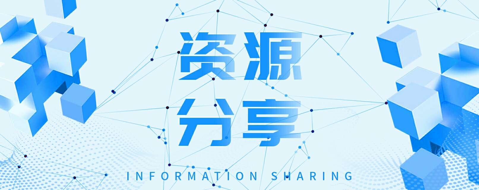 【资源分享】logo设计