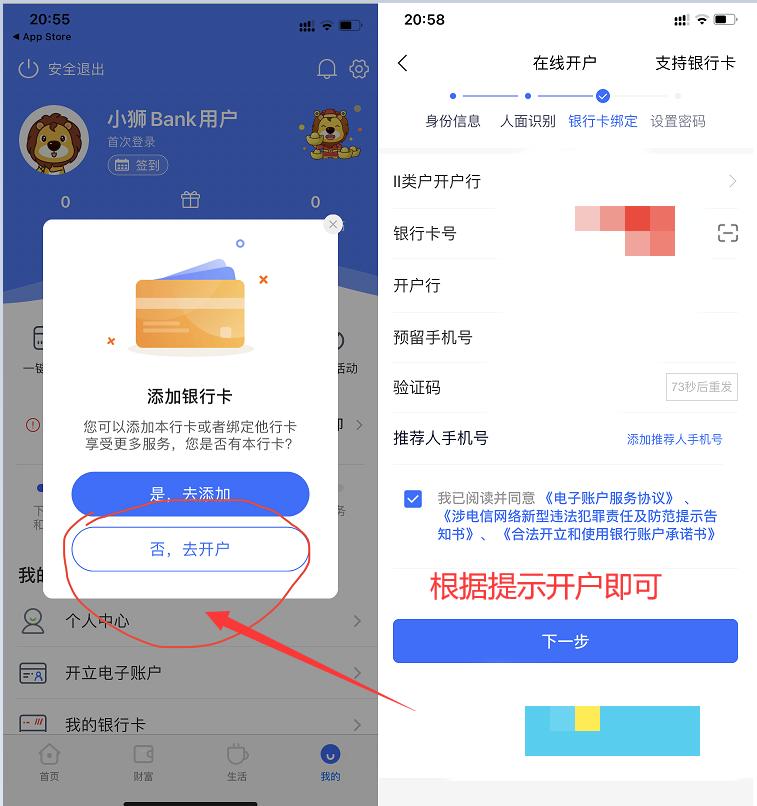 广东农信银行领6.6立减金
