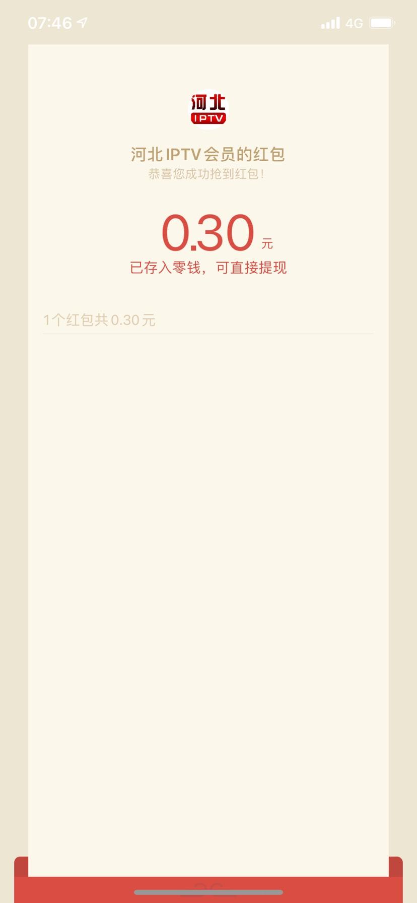 河北IPTV会员分享抽红包