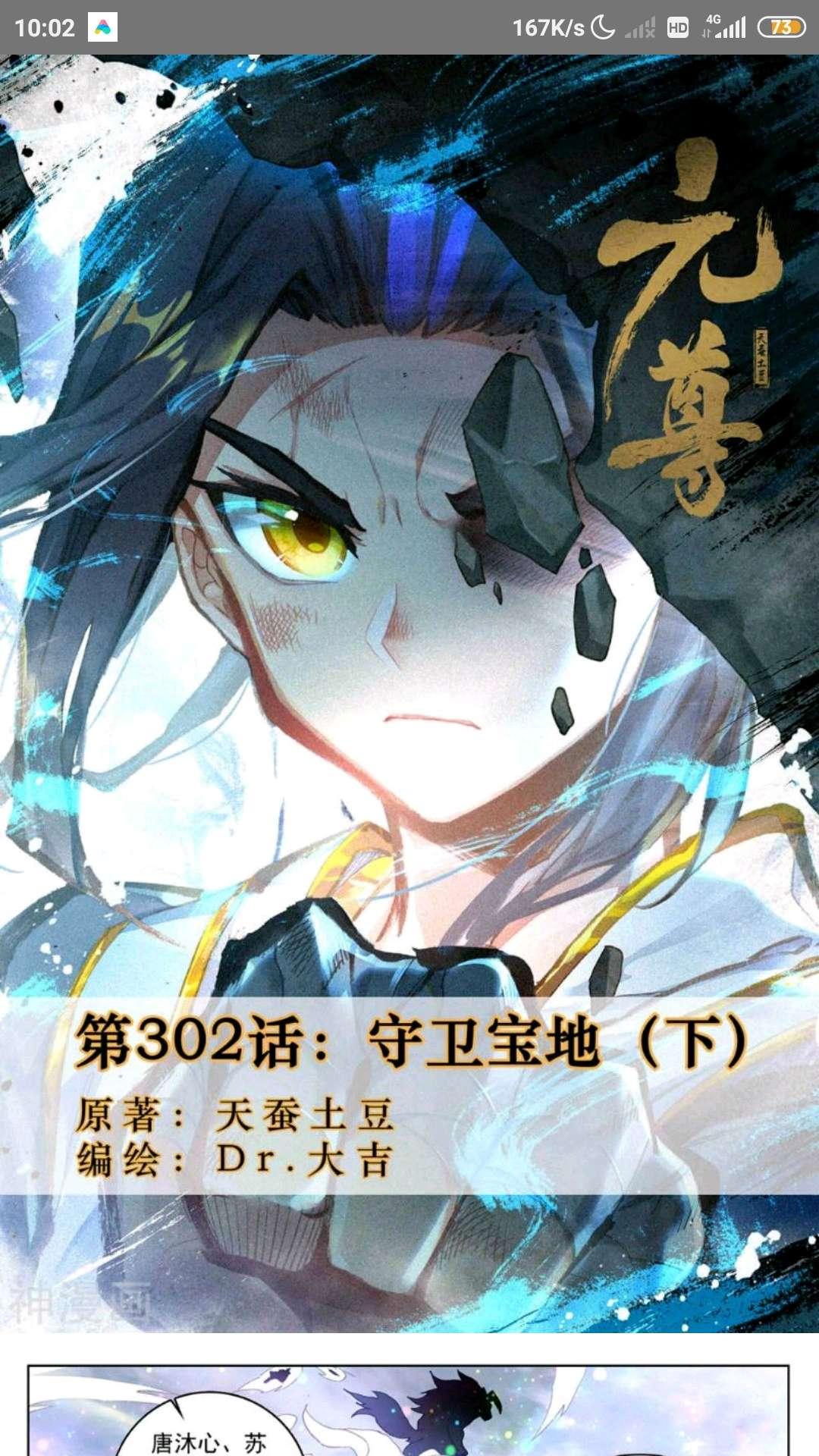 【漫画更新】元尊  302守卫宝地(下)-小柚妹站