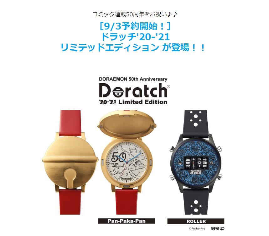 """【资讯】哆啦A梦""""负92岁生日"""" 系列50周年纪念腕表限量发售"""