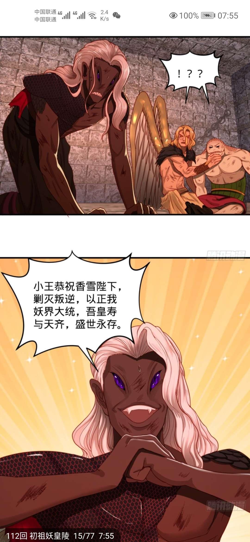 【漫画更新】炼气练了三千年   第112话