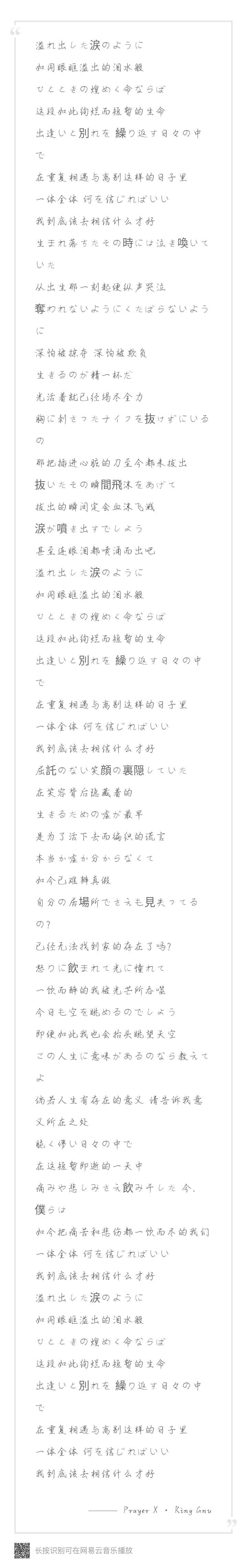 【音乐】Prayer X