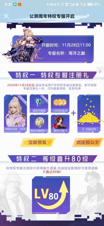 【虚拟物品】龙族幻想专区注册领Q币