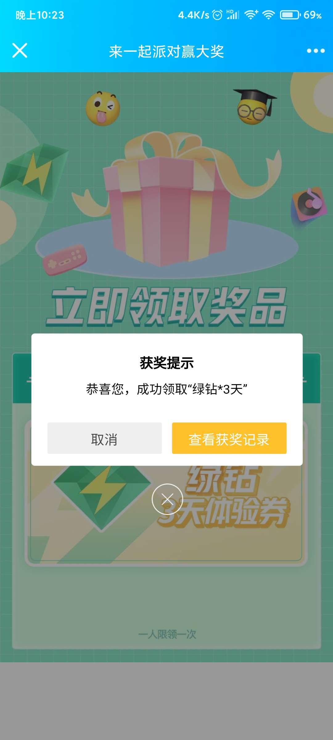 QQ玩游戏领3天绿钻