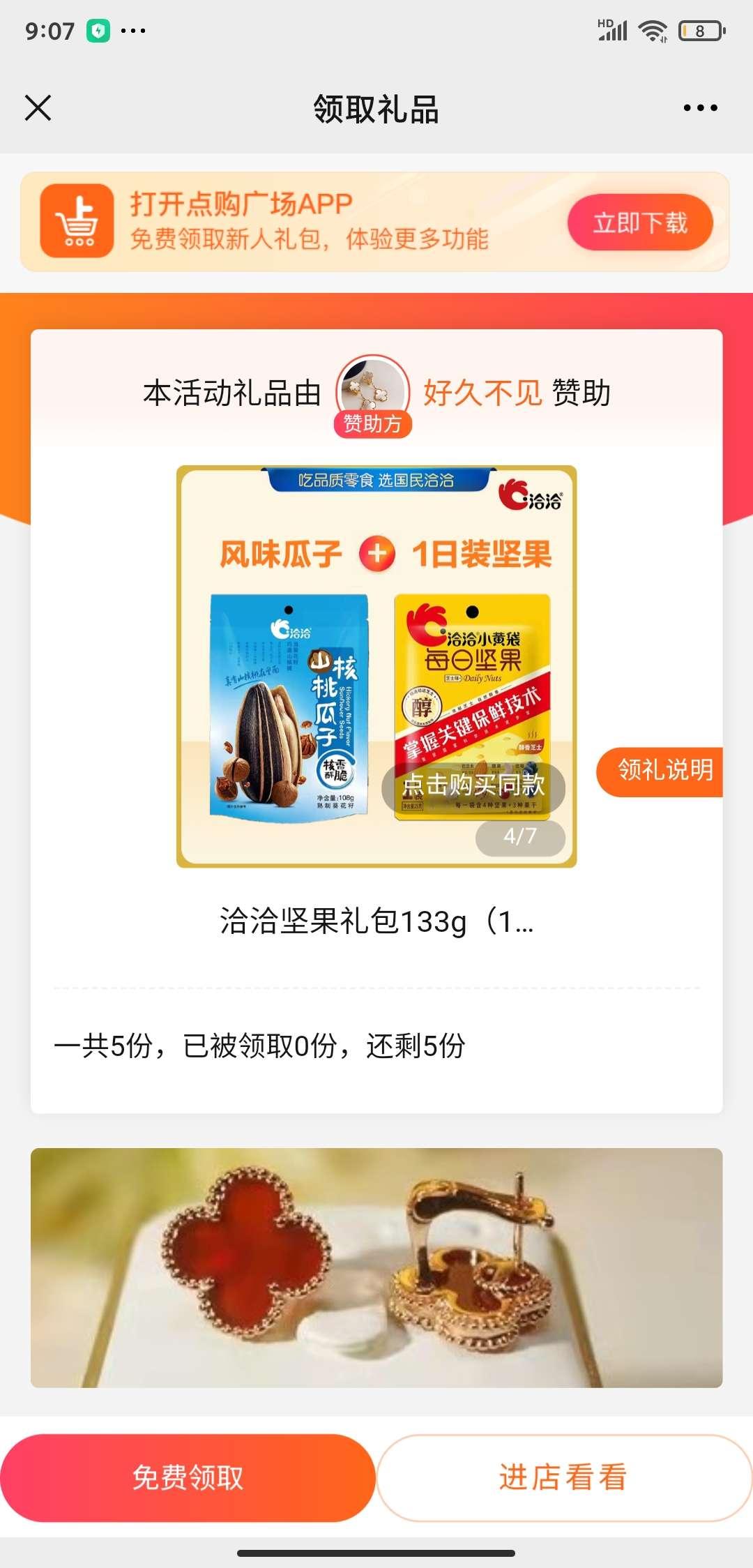 点购广场app新用户领恰恰坚果礼包