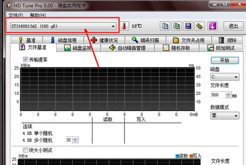 移动硬盘修复工具使用教程