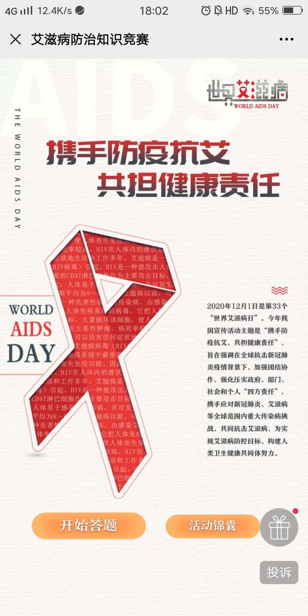 【现金红包】艾滋病防治知识竞赛抽红包