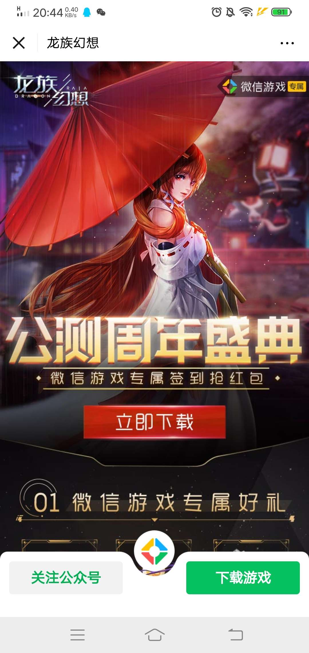 【现金红包】龙族幻想登录领红包