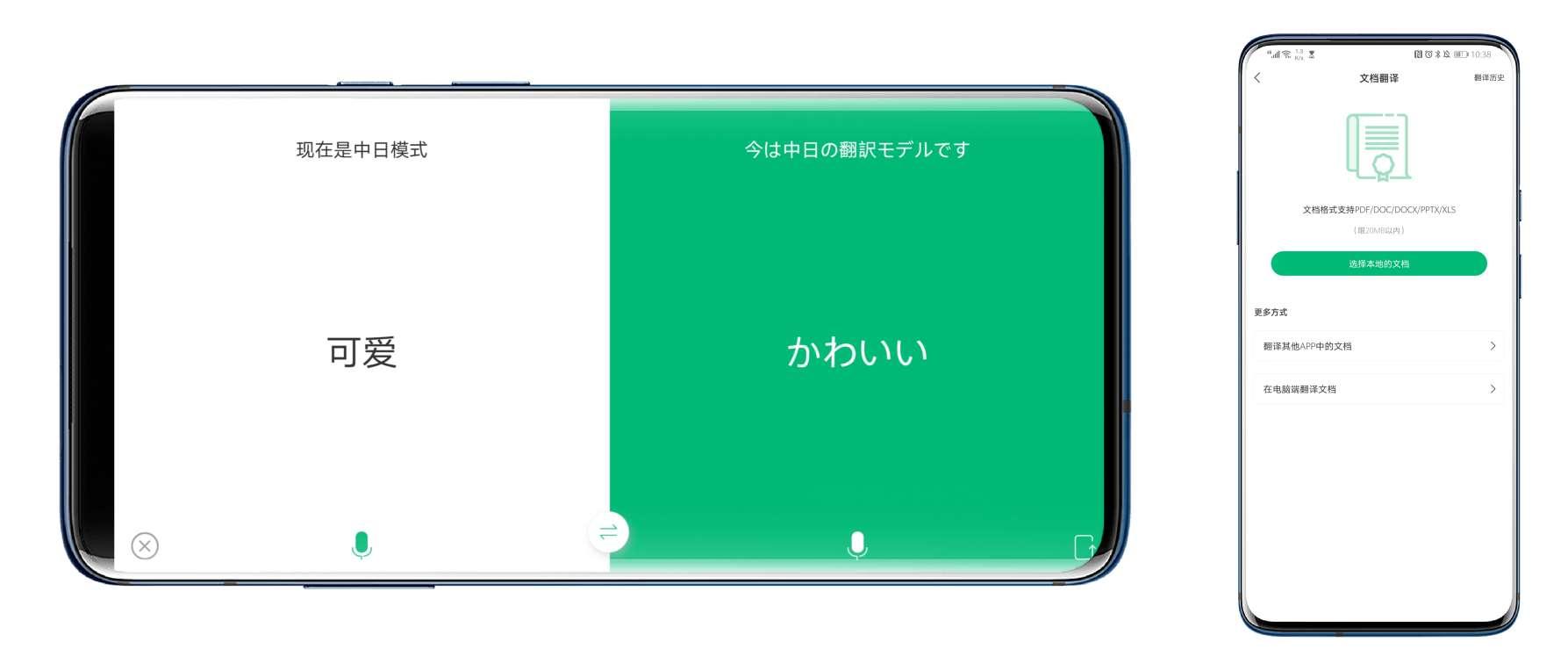 ★★鱼朵分享★★彩云小译V2.6.6★实时翻译软件