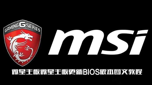 微星怎更新bios版本微星更新BIOS版本图文教程