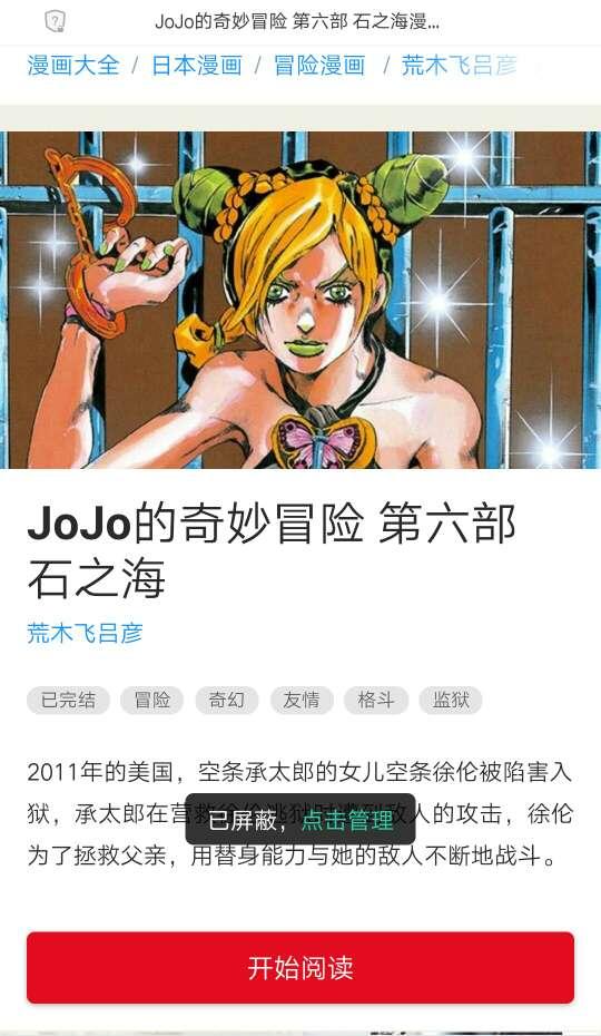 【求助】【求jojo第六部彩漫】-小柚妹站