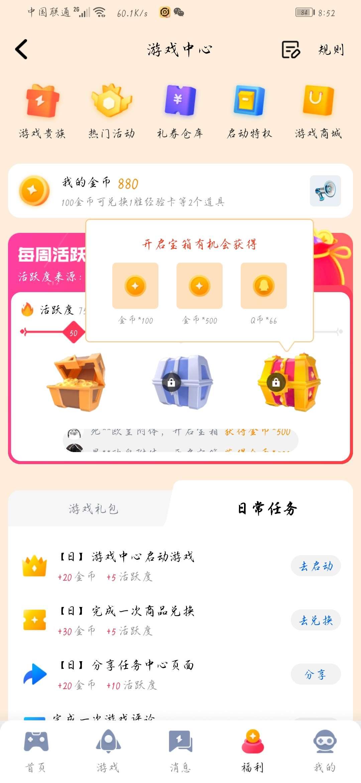 QQ玩游戏(不用下载)白嫖2Q币,概率888