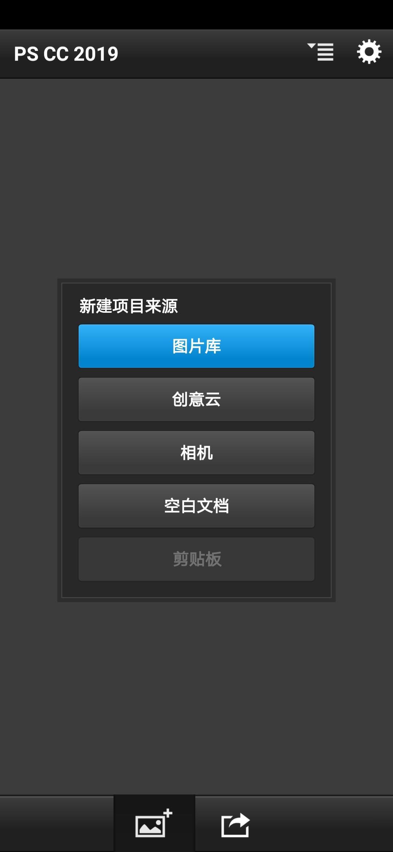 手机端ps(汉化版)