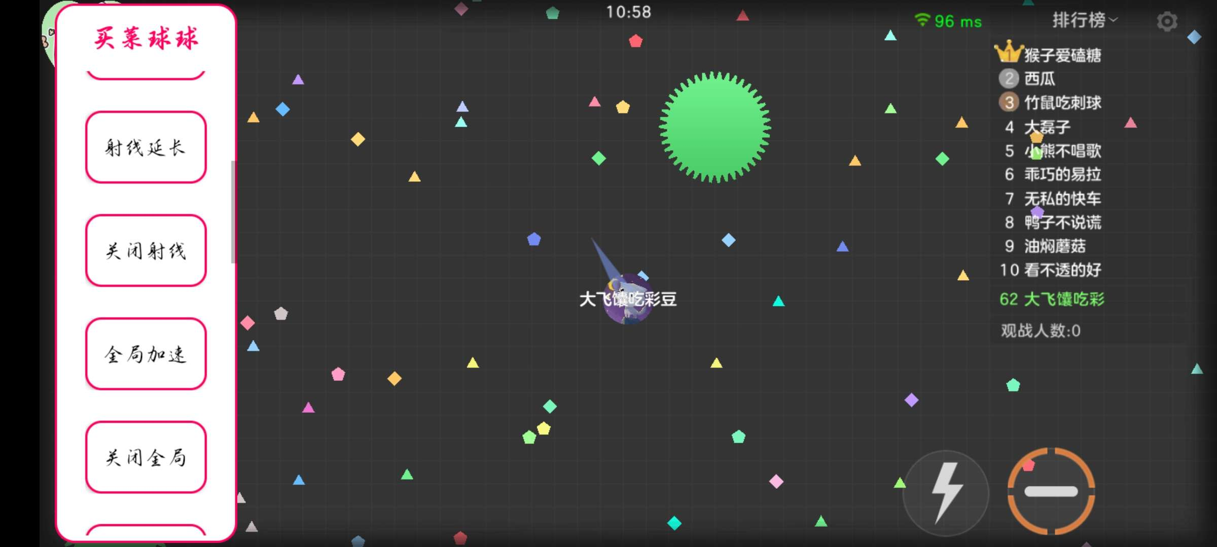 『单机游戏』-球球大作战直装2.0