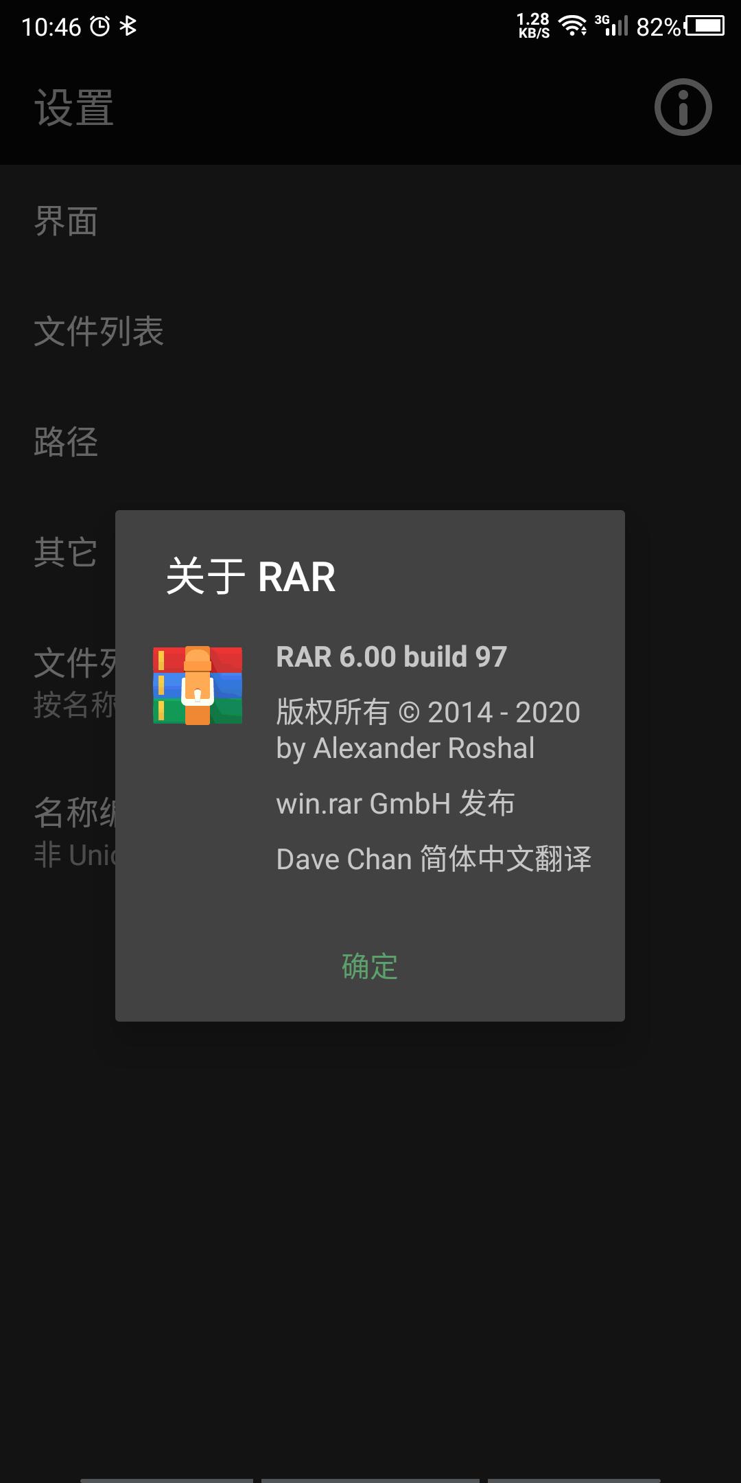 RAR  v6.00