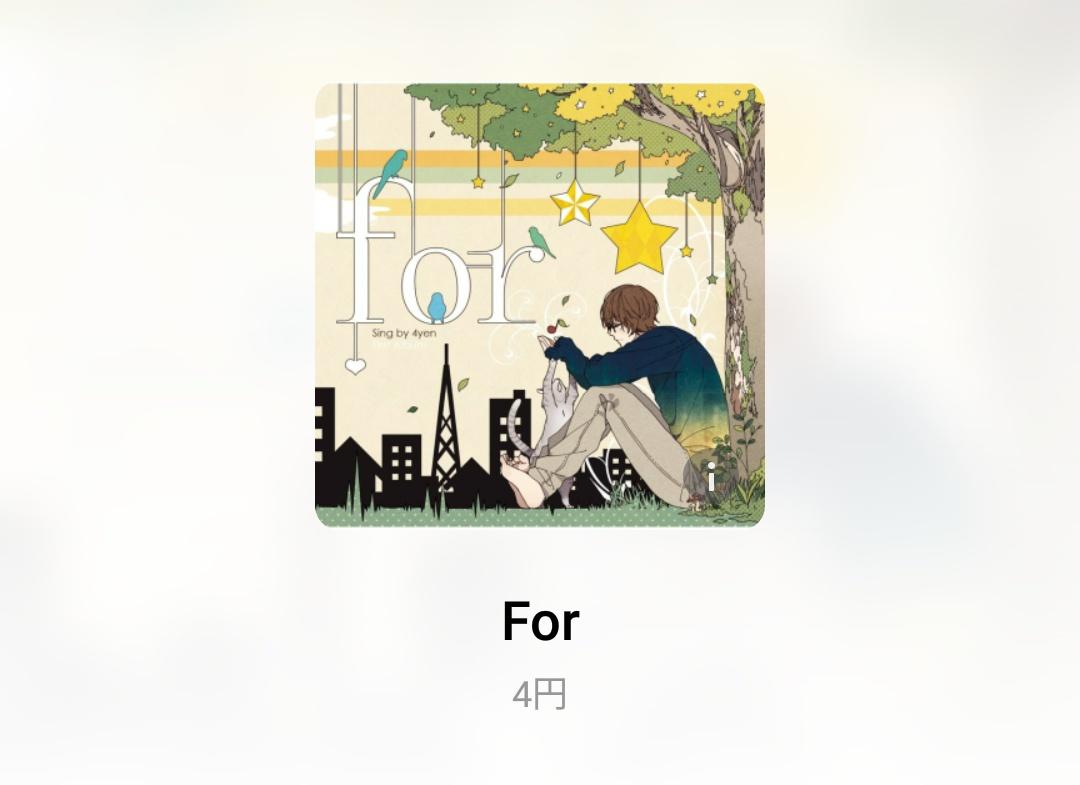 【音乐】4円 – ぼくらのレットイットビー