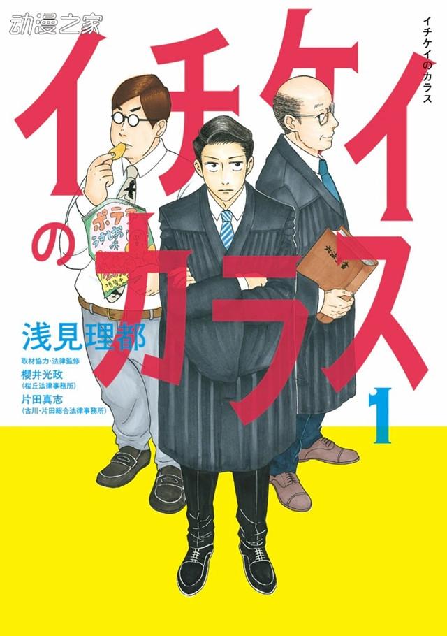 【资讯】黑木华主演漫改真人剧《1刑的乌鸦》将于明年播出11月30
