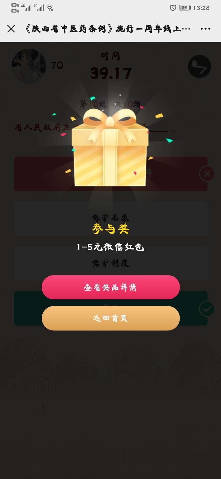 陕西省中医药条例答题抽红包