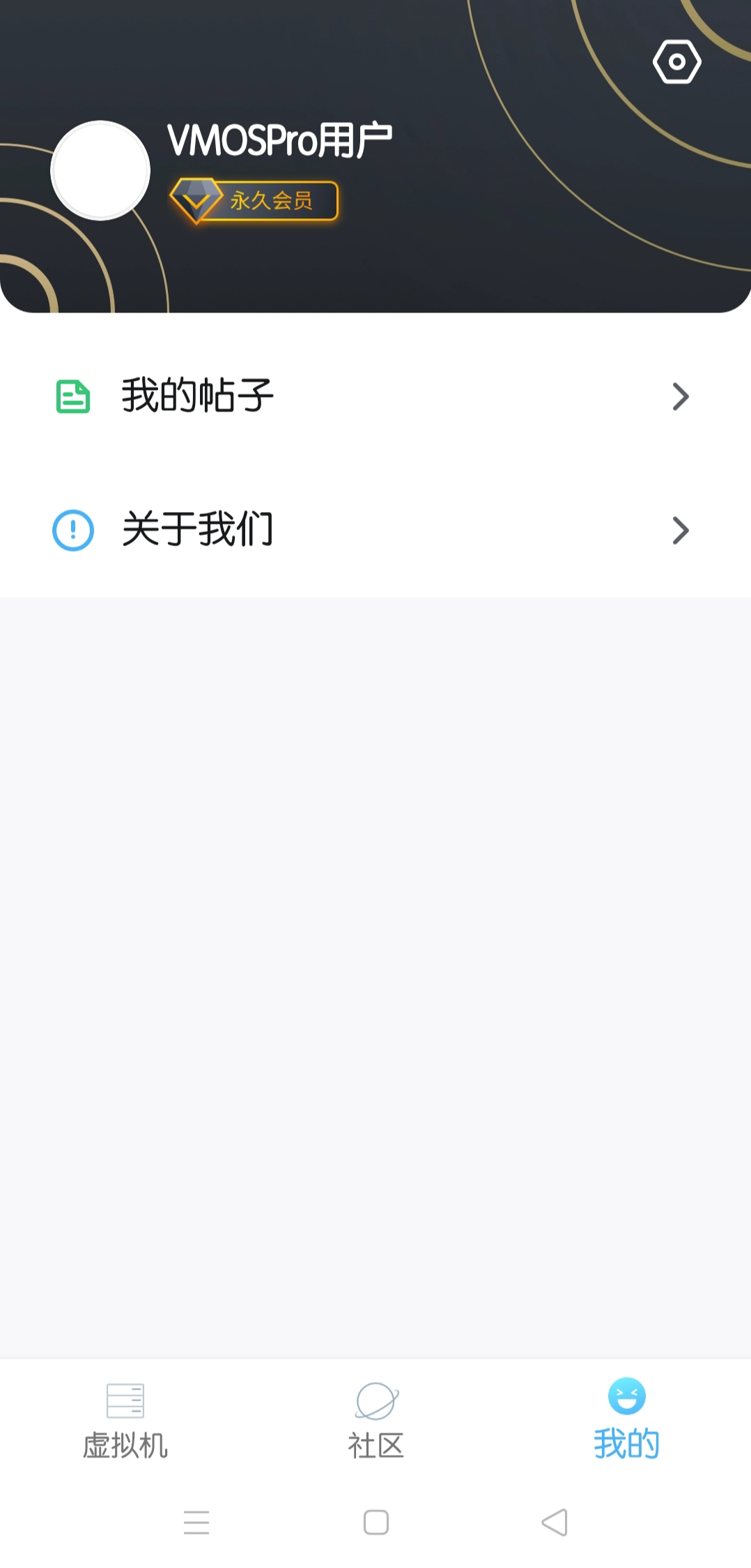 Vmos Pro 1.2.1 免登陆+永久会员版