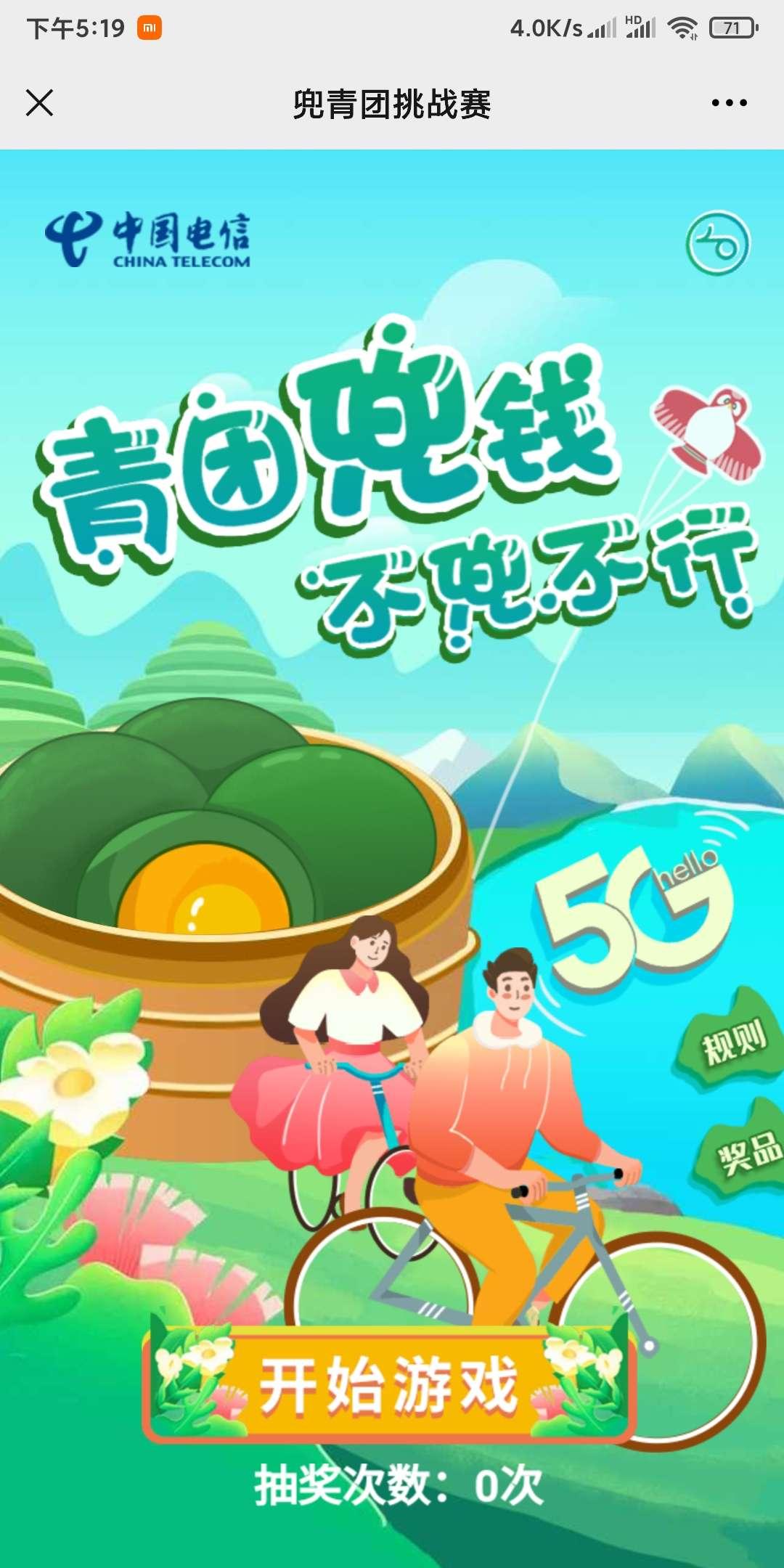 中国电信青团玩游戏抽红包