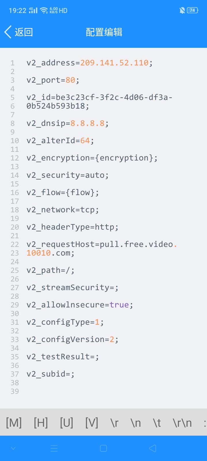 【免流】联通手厅免流v2模式教程