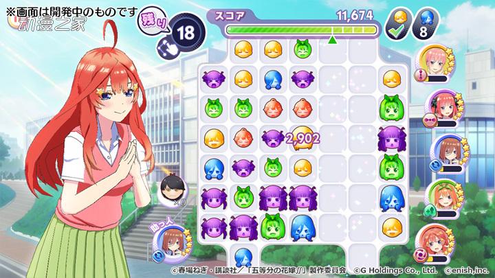 【资讯】enish公开了手机游戏五等分的花嫁